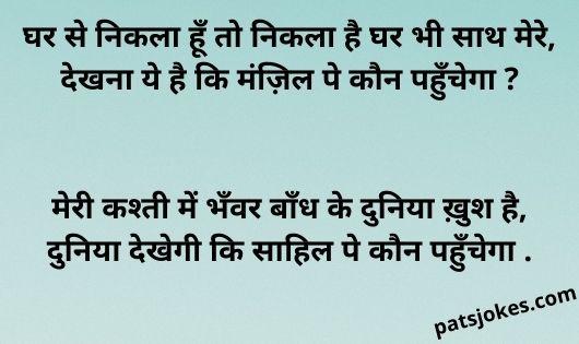Vishwas Poetry, Shayari